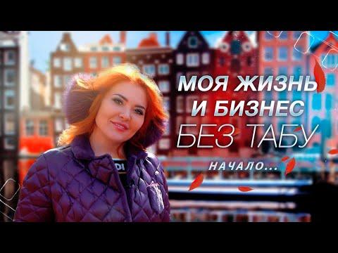 """Анжела Запорожец. Как я с нуля создала бизнес на """"Секс-шопах"""". Моя жизнь и бизнес без табу."""
