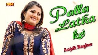Palla Latka Ke # Full DJ Dance 2016 # New Haryanvi Song # Anjali Ragav # Deepak Mor # Navneet DC