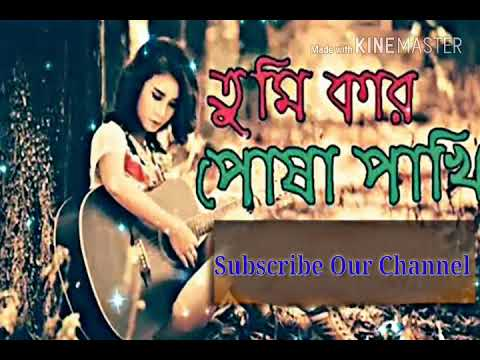 নতুন ডিজে গান ২০১৮ (Dj MituN Das)
