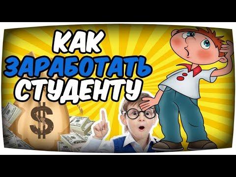 Как заработать деньги дома в интернете / Как быстро заработать 1000 рублей в интернете / ХАЙПОБЗОР