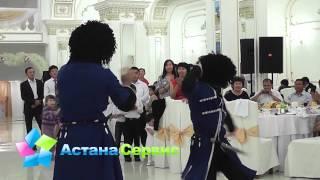 Лезгины Астана Сервис Организация Праздников(, 2014-05-27T12:23:33.000Z)