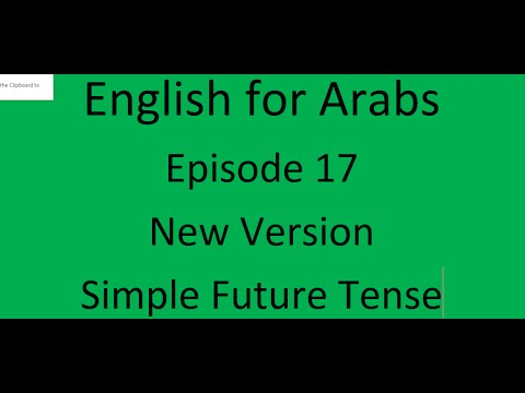 Episode17 Simple Future Tense الحلقة 17 زمن المستقبل البسيط