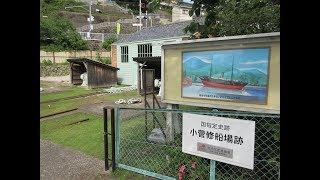 2015年、「明治日本の産業革命遺産」として九州・山口を中心とした近代...