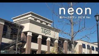 泉パークタウン タピオ「neon(ネオン)」