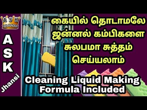 எப்படி கையில் தொடாமல் ஜன்னல் கம்பிகளை சுத்தம் செய்வது ? How to Clean Windows Easily in Tamil ?