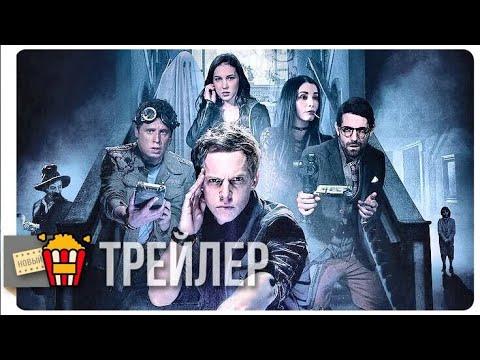 ПРИЗРАЧНЫЙ ПАТРУЛЬ | DEADTECTIVES — Русский трейлер | 2018 | Новые трейлеры
