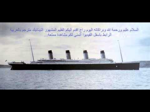 film titanic complet motarjam