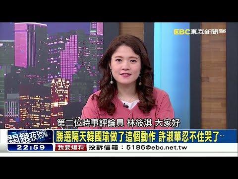 20181216 東森新聞 關鍵夜現場 台北市長柯文哲 前(2018)競選辦公室發言人 林筱淇