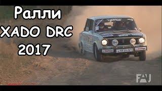 XADO DRC. Ралли Дергачи 2017. Полная версия