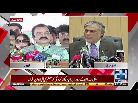 Ishaq Dar press conference about Pakistan economic situation