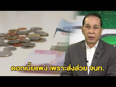 ย้อนหลัง ช่วยผู้มีรายได้น้อย | ขีดเส้นใต้เมืองไทย | 240260 | ชัดข่าวเที่ยง