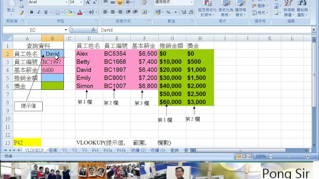 Excel VLOOKUP 1 - YouTube