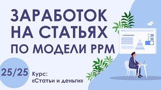 """Урок 25. Заработок на статьях по модели PPM   Курс """"Статьи и деньги"""""""