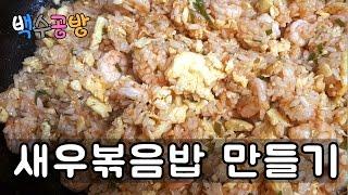 요리 레시피 _ 새우볶음밥 만들기 Fried rice …