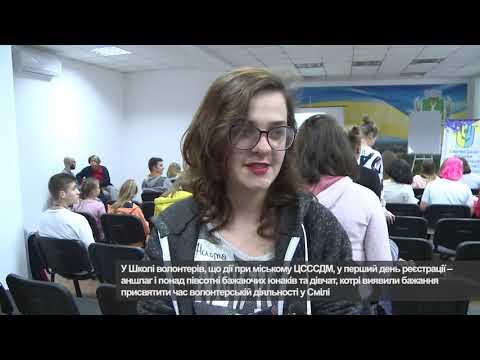 Телеканал АНТЕНА: Смілянська Школа волонтерів – школа прогресивної молоді