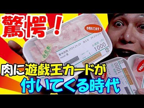【遊戯王】衝撃!!牛肉買ったら遊戯王カードが付いて来た!!! - YouTube