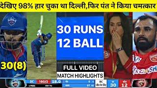 IPL 2021,DC vs PBKS 11th Match Full HIGHLIGHTS   Delhi vs Punjab Full Highlight, DC vs PBKS IPL 2021