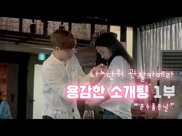 [나노단위 관찰카메라] 용감한 소개팅 1부. 운수 좋은 날(feat.내손여 소라)