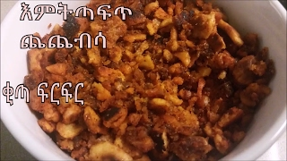 Ethiopian Food: የጨጨብሳ አሰራር(ቂጣ ፍርፍር) - How to Make Chechebsa