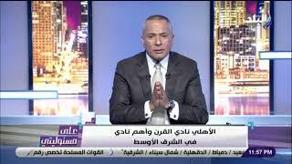 أحمد موسى يطالب الأهلى بالاحتفاء بصور شهداء بورسعيد والالتراس فى الاستاد الجديد