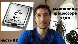 Майнинг для начинающих. Запуск на процессоре xeon - Стоит ли?