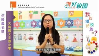 青協「讚好校園」:大角嘴天主教小學何曉嵐老師