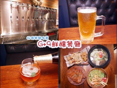 G+ 9鮮釀餐廳 文青也愛的臺灣味時尚餐廳 板橋二店 鮮釀啤酒 推薦 - YouTube