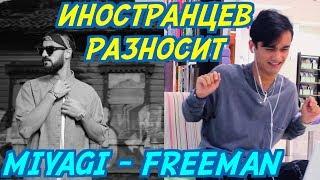 ИНОСТРАНЦЫ СЛУШАЮТ: MIYAGI & ANDY PANDA - FREEMAN. Иностранцы слушают русскую музыку.