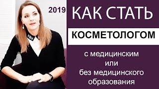 Как стать косметологом без медицинского образования / 2019