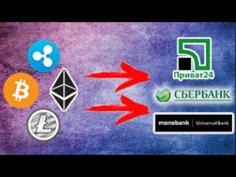 Как вывести криптовалюту | Как вывести Ethereum на Приват24 Монобанк Сбербанк