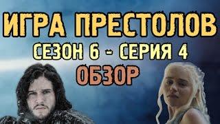 Игра Престолов - Сезон 6 - Серия 4 - Обзор