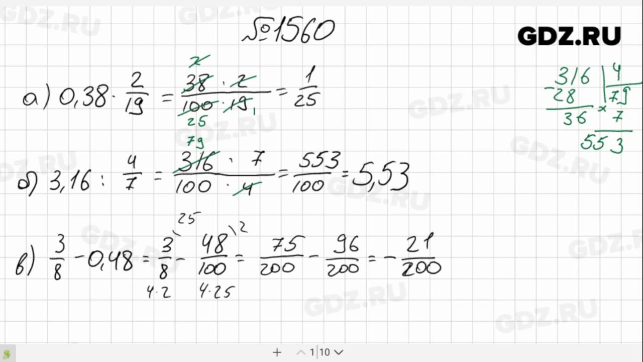 гдз по математике 5 класс номер 1560