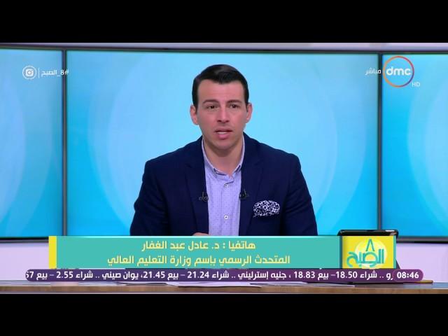 """8 الصبح - د/عادل عبد الغفار يوضح تفاصيل """"نظام التعليم المفتوح الجديد"""" بعد إلغاء النظام القديم"""