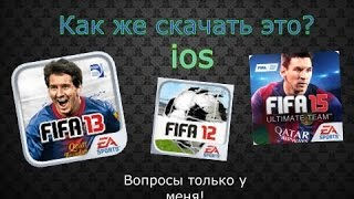 How to download FIFA 12-15 on all ios without viruses!