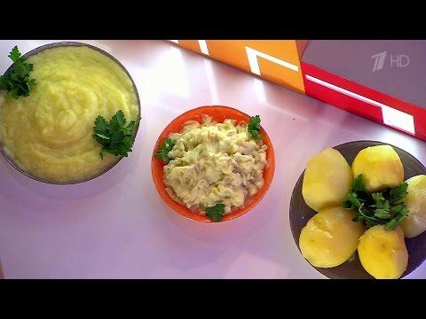 Жить здорово! Картофель быстрого приготовления. (18.04.2016)