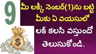 Lucky number 9 numerology in telugu 2018-2019,Adrushta sankhya vati phalithalu,V Prasad He ...