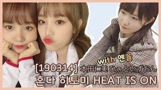 IZ*ONE 혼다 히토미 라디오 히트이즈온 게스트 IZ*ONE 조유리, 최예나 옌율! Icon license Icons made by SimpleIcon from www.flaticon.com is licensed by CC 3.0 ...