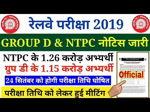 RRC Group D 2019 Exam NTPC Exam 2019 Finalisation