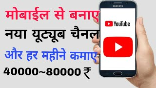 new YouTube channel create || how to create a YouTube channel || new YouTube channel kaise banaye