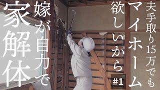 【築45年中古住宅DIY #1壁床天井を解体編】9畳和室から洋室へ【夫の手取り15万でも専業主婦を諦めない】