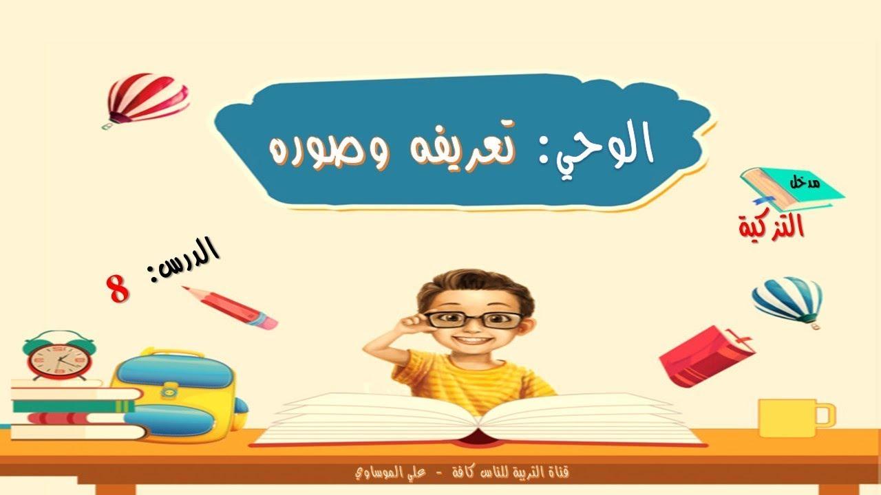 مدخل التزكية - درس الوحي: تعريفه وصوره - علي الموساوي - للثانية من التعليم  الإعدادي - YouTube