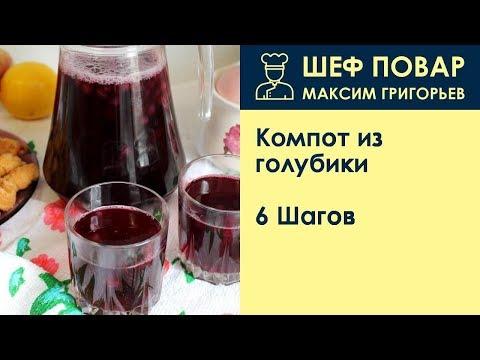 Компот из голубики. Рецепт от шеф повара Максима Григорьева
