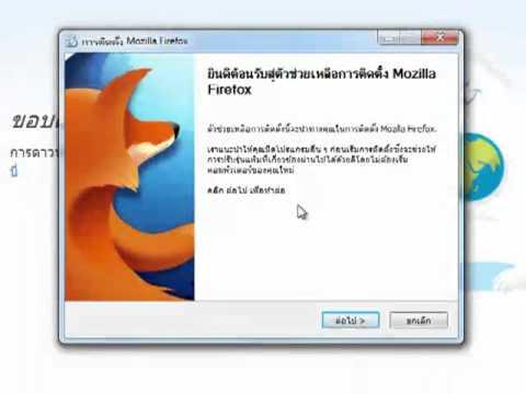 การลงโปรแกรม Mozilla Firefox