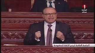 كلمة السيد الياس الفخفاخ في إجابته عن تساؤلات النواب