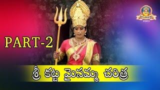 Sri Katta Maisamma Charithra Part-2 || Sri Katta Maisamma Telugu Devotional Songs