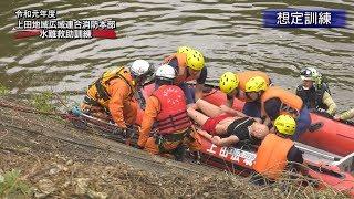 水難救助訓練(沢山池)