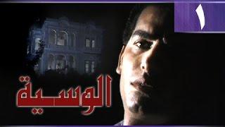 الوسية׃ الحلقة 01 من 19