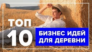 видео Выгодный бизнес на селе с нуля