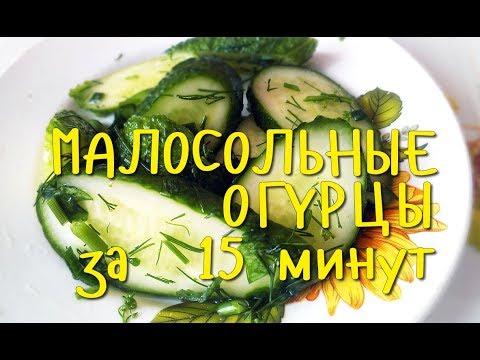 Как приготовить малосольные огурцы рецепт