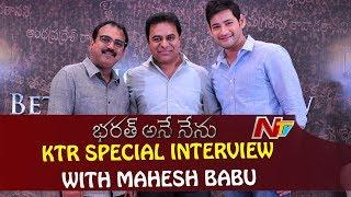 KTR Special Interview With Bharat Anu Nenu Team   Mahesh Babu   Koratala Siva   #BharatAnuNenu Movie